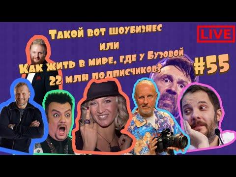 "ИЗОЛЕНТА Live #55 Дмитрий ""Гоблин"" Пучков и Александр Цыпкин: Такой вот шоубизнес"
