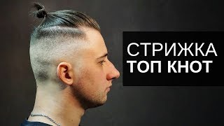 Мужская стрижка ТОП КНОТ - Арсен Декусар - Haircut TOP KNOT