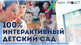 ⭐⭐⭐ Современное интерактивное оборудование для детского сада №62!   High Project - Примеры работ!