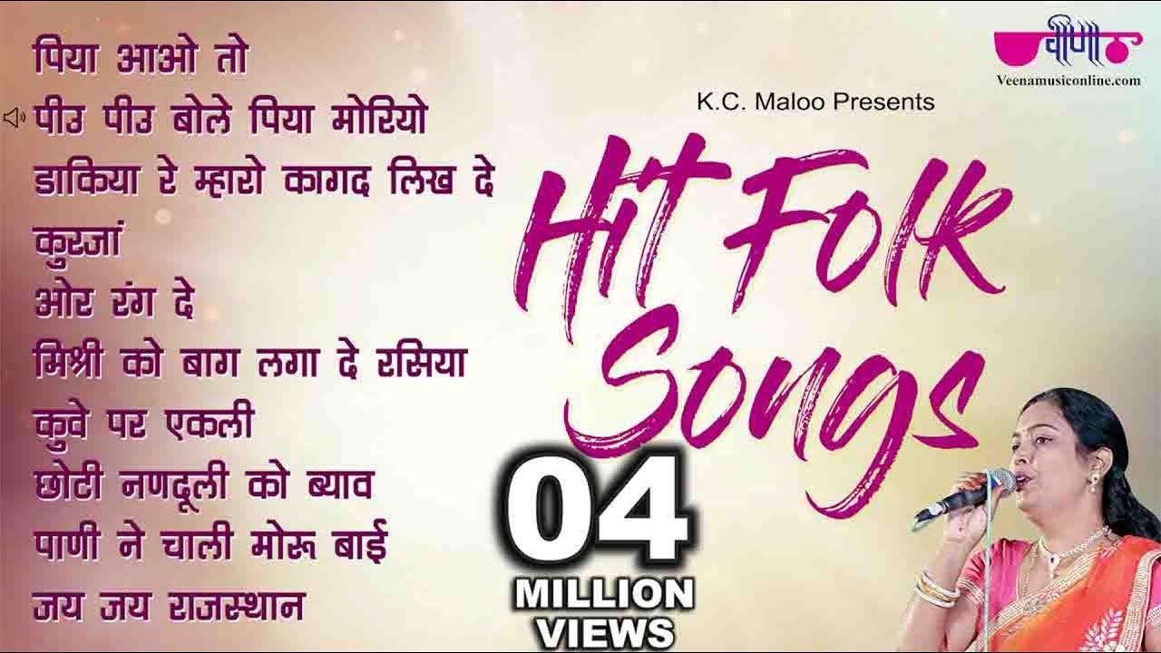 Best Folk Songs 2019 Hit Folk Songs of 2019 | Best Rajasthani Folk Songs 2019   YouTube