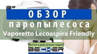 Обзор паропылесос Vaporetto Lecoaspira Intelligent