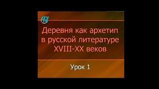 Урок 1. Деревня как литературный архетип в мире русской классики