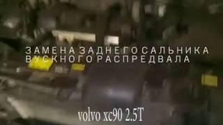 Замена сальника впускного распредвала xc90 2.5