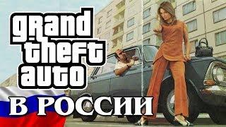 Скачать GTA в России MTA Province 2 0