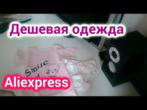 Распаковка дешевой одежды для ребенка с АлиЭкспресса - Боди и трусы - Aliexpress