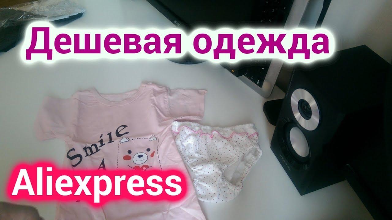 распаковка дешевой одежды с алиэкспресс