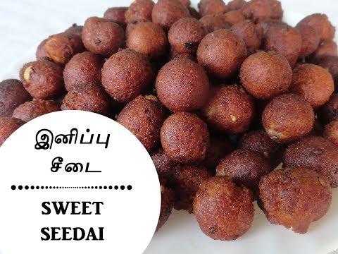 இனிப்பு சீடை | Sweet Seedai In Tamil