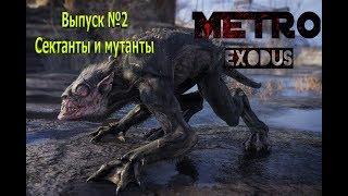 Metro Exodus  Выпуск №2 Сектанты и мутанты.
