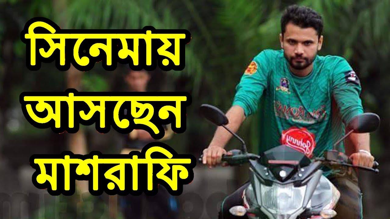 এবার বাংলা চলচিত্রে পা রাখতে যাচ্ছেন মাশরাফি !! mashrafee bangla cinema । bangla viral news