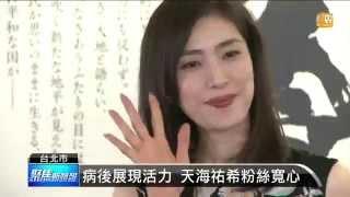 有日劇女王稱號的天海祐希,首度來台宣傳電影版舞台劇《蒼之亂》。她擁...