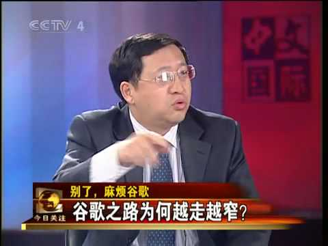 cctv lies to chinese people about google and chilling effects