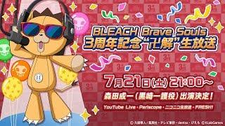 "BLEACH Brave Souls   3周年記念""卍解""生放送 thumbnail"