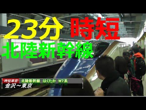 【Quick Window View】Hokuriku Shinkansen from Kanazawa Station to Tokyo Station