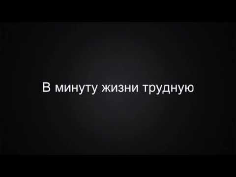 Михаил Юрьевич Лермонтов «Молитва»