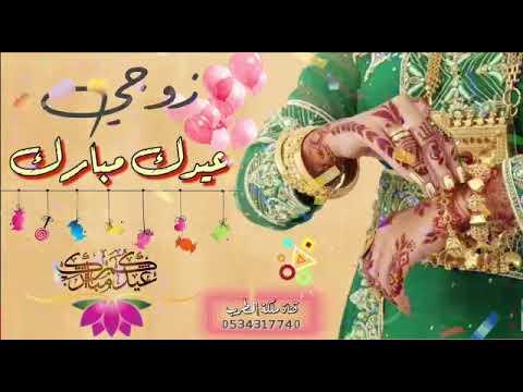 شيله العيد العيد هل وياهلا زوجي الحبيب عيدك مبارك تنفيذ بالاسماء Youtube