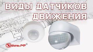 видео Датчик движения для освещения: виды, схемы, подключение
