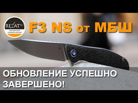 Мастерская братьев Широгоровых (МБШ) F3 NS - Обновление успешно завершено! | Обзор от Rezat.ru
