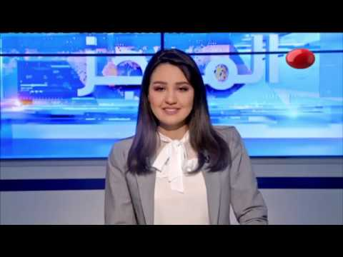 Flash News de 08h00 du Jeudi 11 Avril 2019 - Nessma Tv