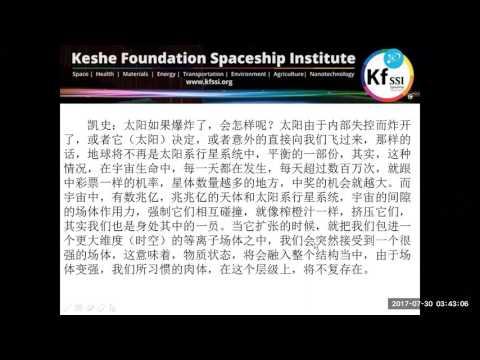 2017 07 30 AM Public Teachings in Chinese - 在中国公众教义