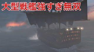 #35 大型戦艦がチート級に強いけど特攻自爆船がうざすぎる!!【Assassin's Creed Rogue】