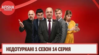 Недотуркані 1 сезон 14 серия анонс (дата выхода)