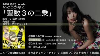 10月26日発売、いとうかなこ「聖数3の二乗」全曲試聴動画(TVアニメ「Occultic;Nine -オカルティック・ナイン-」オープニングテーマ)