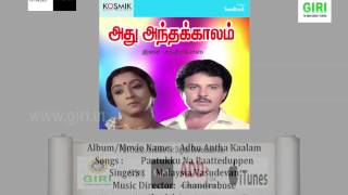 Adhu Antha Kaalam (1988) Tamil Movie
