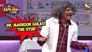 Dr. Mashoor Gulati - 'The Stud' - The Kapil Sharma Show