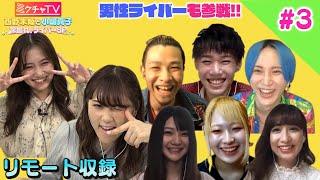 元AKB48の西野未姫と小嶋真子がMCを担当! 今回もミックスチャンネル内で番組出演権をかけて ガールズ枠、メンズ枠、声カテ枠、ナイト枠ん4つのイベントを行い 勝ち ...