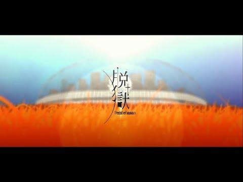 Neru Ft. Kagamine Rin - Datsugoku | Subtitle Indonesia