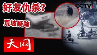 《天网》荒野发现出租车司机尸体 凶手竟然是司机生前好友?| CCTV社会与法 - YouTube