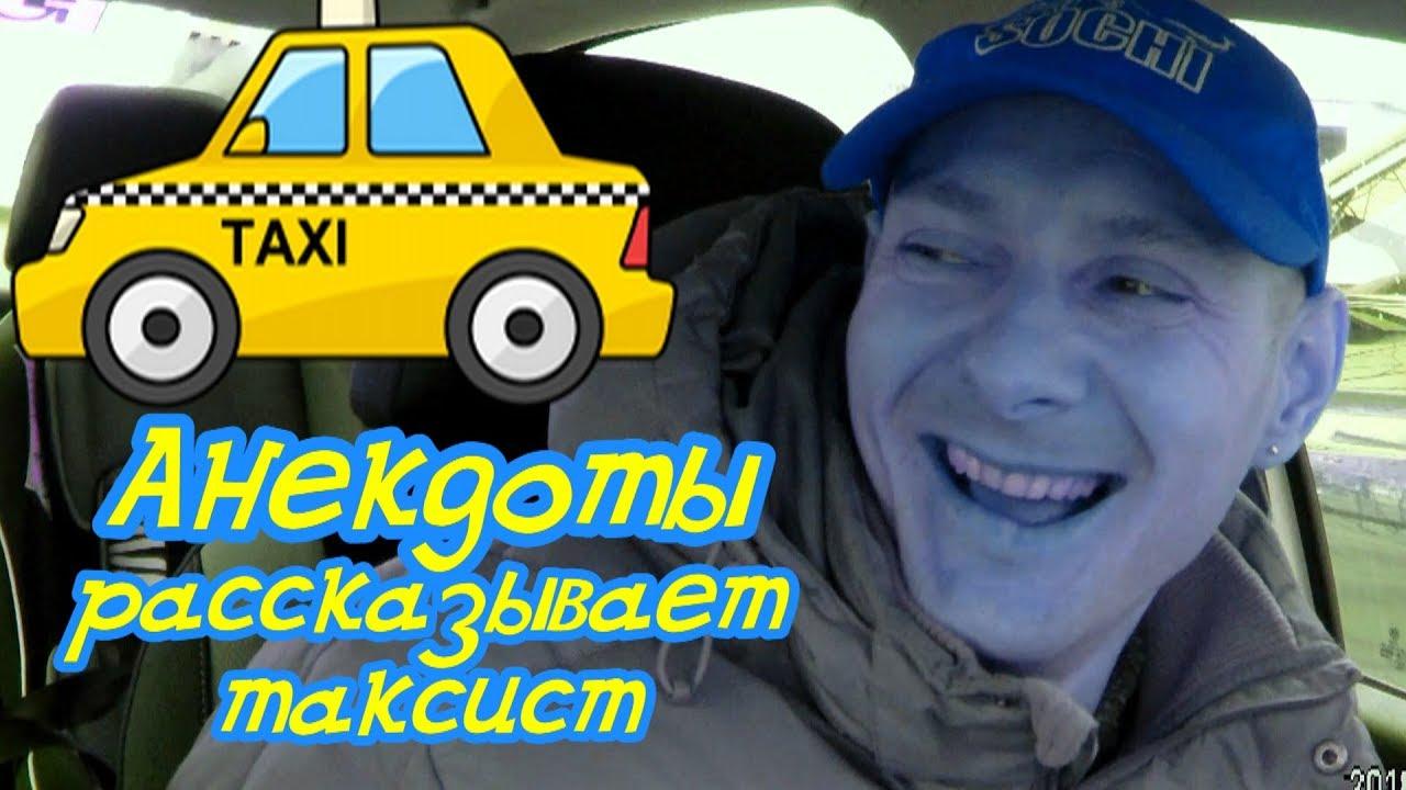 Трахнул красивую таксистку рассказ