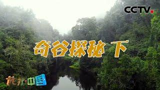 《地理·中国》 20210113 奇谷探秘 下| CCTV科教 - YouTube