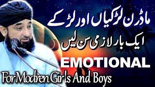 Bayan for young girls and boys Maulana Saqib Raza Mustafai 02 February 2019 Islamic Central