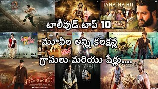 Tollywood Top  10 Hits With Collections | Grosser and Share Collections | VTR Videos