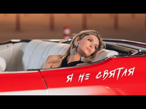 Вера Брежнева - Я не святая (Official Video)
