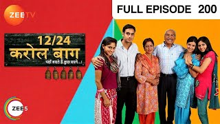 12/24 Karol Baug  Hindi Serial - Indian  TV Show - Smriti Kalra|Neil Bhatt - Zee TV Epi - 200