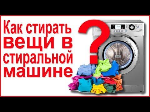 Как правильно стирать вещи в стиральной машине