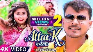 अटैक करेला - Pramod Premi Yadav   Back Pa Attack Karela   New Bhojpuri Song 2021   GMJ Bhojpuri