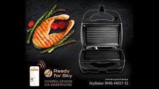 Обзор Умного мультипекаря REDMOND SkyBaker RMB-M657/1S - выпечка в один клик!