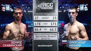 Эдуард Скавинский vs Александр Иванов / Eduard Skavinsky vs Aleksandr Ivanov