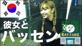 韓国で彼女とバッティングセンター的な動画。〜こんな彼女はやだ〜 ながみれあ 検索動画 28