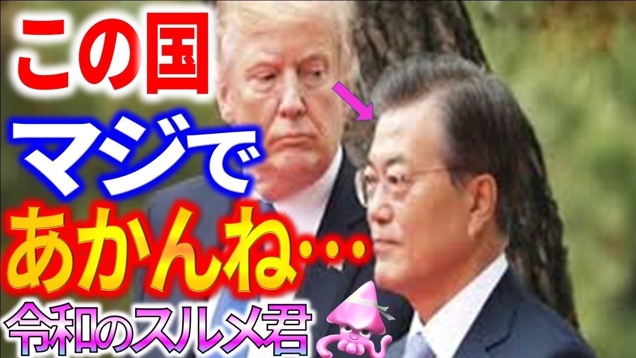 韓国も衝撃のアメリカが軍事情報漏洩を発表へ。窮地に追い込まれた韓国。その本当の理由とは・・・【令和世界からの衝撃するめ】