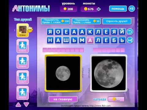Ответы на Антонимы игра brantoru