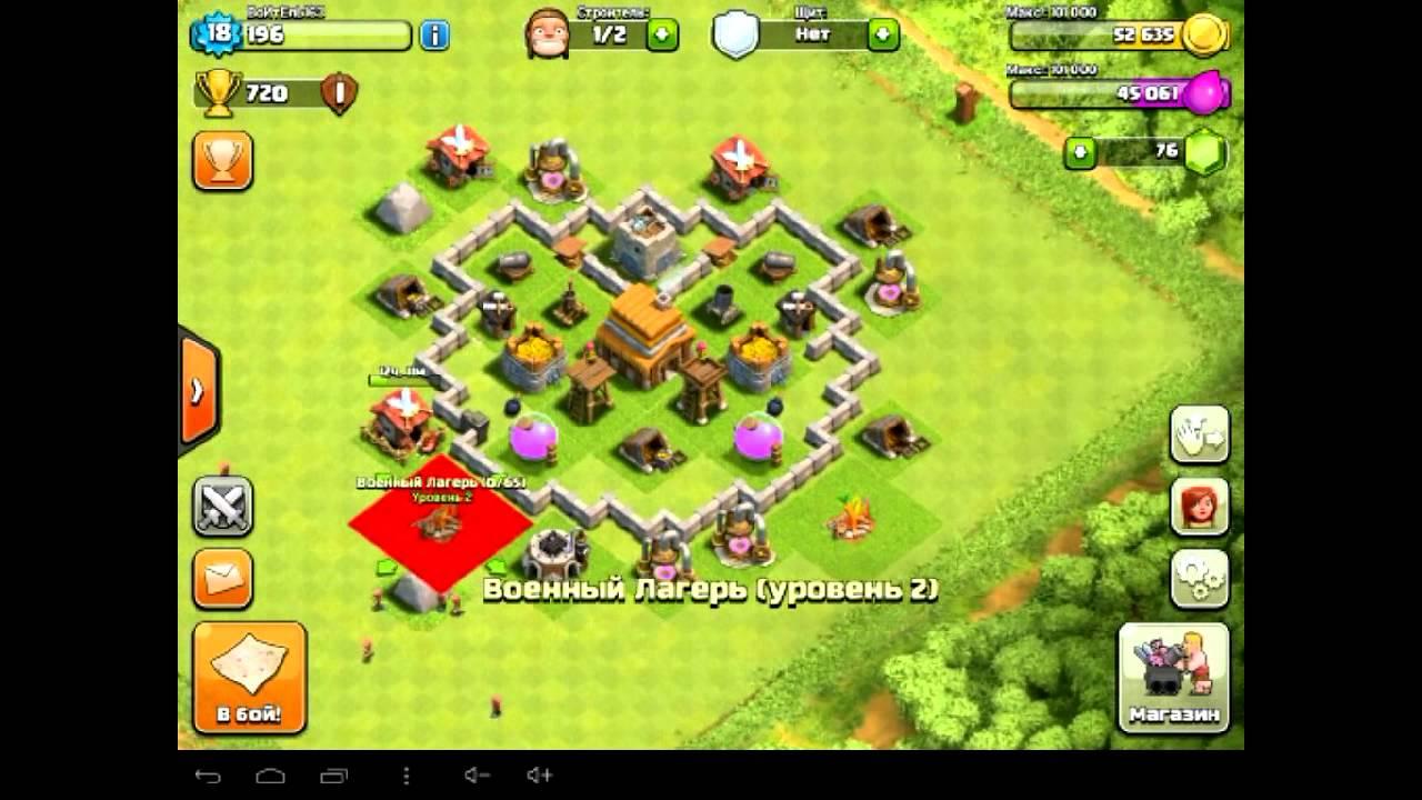 clash of clans военный лагерь мочный 6ратуша