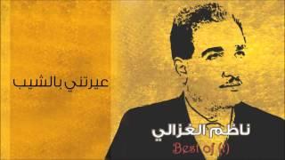 ناظم الغزالي - عيرتني بالشيب استديو (النسخة الأصلية)