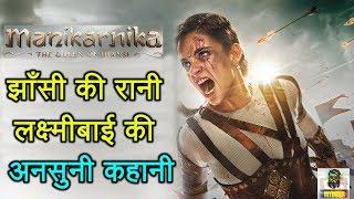 Manikarnika The Queen of Jhansi full movie untold story   Rani of Jhansi Laxmibai full history
