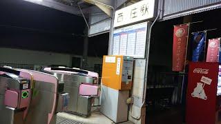 南海電鉄 西ノ庄駅
