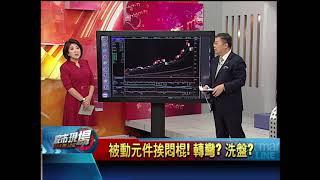 【股市現場-非凡商業台鄭明娟主持】20180518part.5(杜富國)