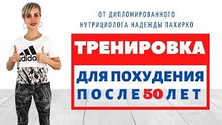 ТРЕНИРОВКА ДЛЯ ПОХУДЕНИЯ ПОСЛЕ 50 ЛЕТ